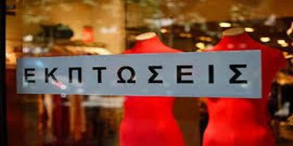 Εμπορικός Σύλλογος Αλεξανδρούπολης: Πότε αρχίζουν οι ενδιάμεσες καλοκαιρινές εκπτώσεις τον Μάιο