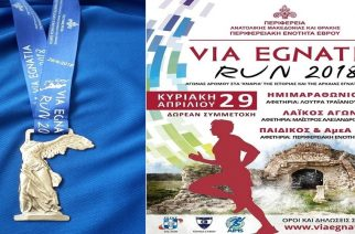 VIA EGNATIA RUN 2018: Συλλεκτικό πρωτότυπο μετάλλιο, συνέντευξη τύπου και ημερίδα ενώ πλησιάζει η ΜΕΓΑΛΗ ΣΤΙΓΜΗ