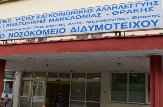 Τρεις θέσεις γιατρών προκηρύχθηκαν για το Νοσοκομείο Διδυμοτείχου. Οι δύο προορίζονται για Ορεστιάδα