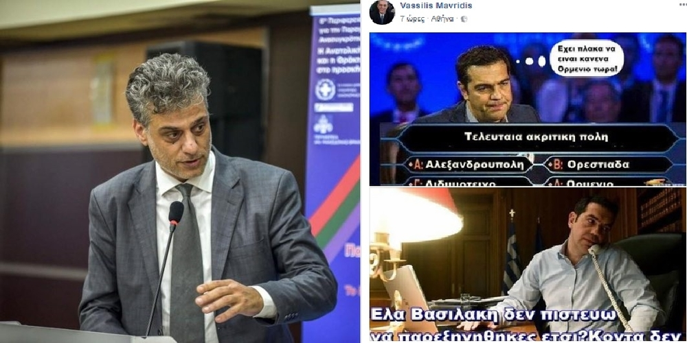 Ο δήμαρχος Ορεστιάδας Βασίλης Μαυρίδης σχολίασε με χιούμορ, τη νέα γεωγραφική γκάφα του Πρωθυπουργού
