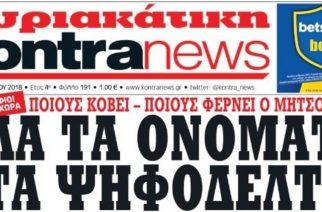 Οι υποψήφιοι της Νέας Δημοκρατίας στον ΄Εβρο, σύμφωνα με την εφημερίδα Kontranews