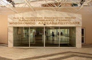 Ξεκίνησε η υποβολή αιτήσεων για θέσεις μόνιμων γιατρών στο Πανεπιστημιακό Νοσοκομείο Αλεξανδρούπολης