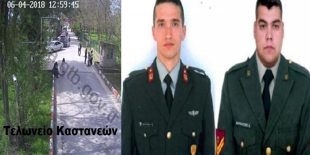Οι γονείς των στρατιωτικών επισκεπτήριο στις φυλακές, κάποιοι συντοπίτες μας στην Αδριανούπολη για ψώνια!!!