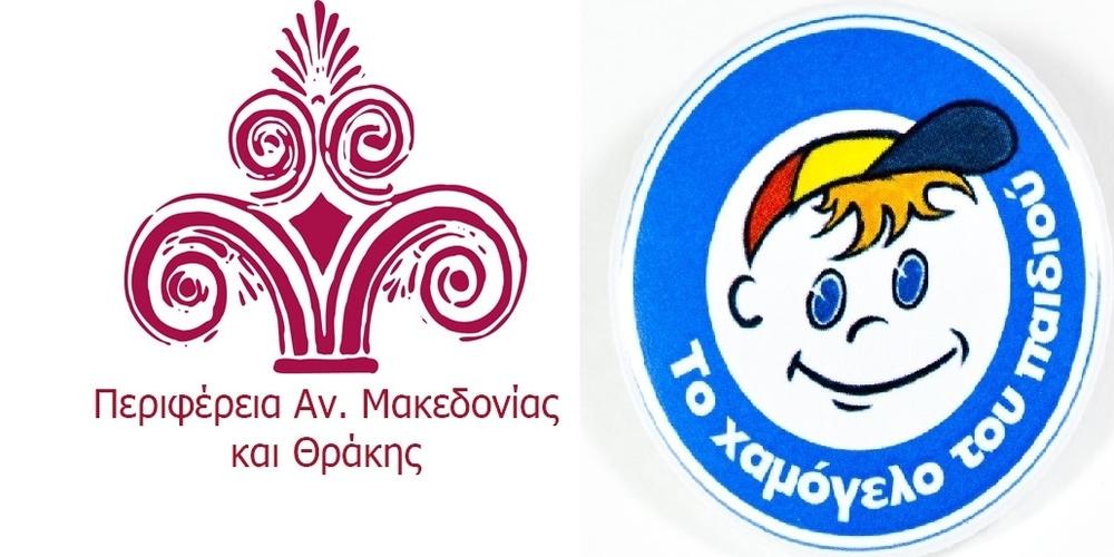 """Συνεργασία της Περιφέρειας ΑΜ-Θ με """"Το Χαμόγελο του Παιδιού"""""""