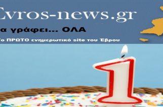 """ΧΡΟΝΙΑ ΜΑΣ ΠΟΛΛΑ!!! Το Evros-news.gr έχει γενέθλια-Συμπληρώσαμε 1 χρόνο στον """"αέρα"""""""