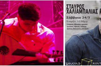 """Μια βραδιά στο """"ΓΚΑΖΙ"""" στην Αθήνα, με τον Εβρίτη Σταύρο Χαλιαμπάλια (ΒΙΝΤΕΟ)"""