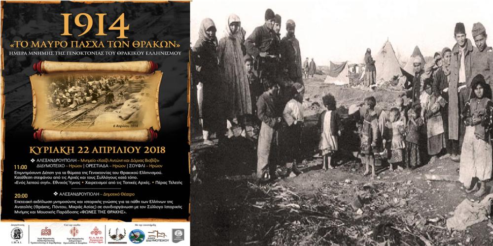 Όλος ο Έβρος μια φωνή την ημέρα μνήμης της Γενοκτονίας του Θρακικού Ελληνισμού