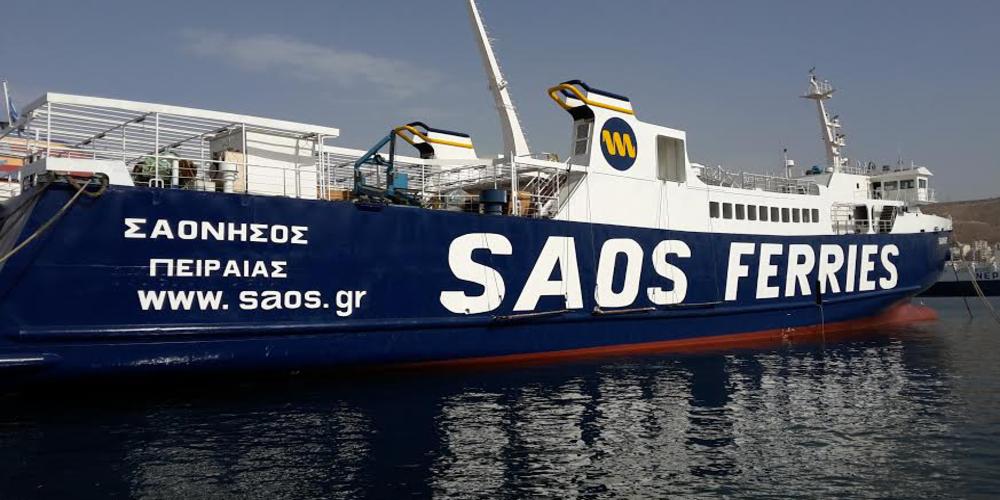 SAOS Ferries: Έκτακτο δρομολόγιο αύριο Σάββατο για την εορτή των Πέντε Μαρτύρων.