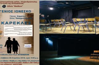Μια κορυφαία θεατρική παράσταση από την Αθήνα έρχεται στην Αλεξανδρούπολη