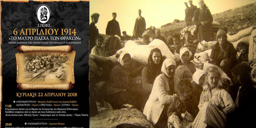 Ημέρα Μνήμης της Γενοκτονίας του Θρακικού Ελληνισμού στις 22 Απριλίου