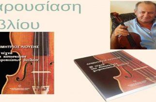 Δημήτρης Λιούσης – Ο Αλεξανδρουπολίτης κατασκευαστής χειροποίητων βιολιών: «Το βιολί είναι έρωτας, πάθος»