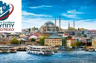Διδυμότειχο-Συνέδριο Υγιών Πόλεων: Ακυρώθηκαν οι εκδρομές στην Τουρκία λόγω των φυλακισμένων στρατιωτικών