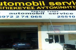 Automobil Service-ΑΛΕΞΑΝΔΡΟΥΠΟΛΗ- Και για εγγυημένο Καλοκαιρινό έλεγχο του αυτοκινήτου σας