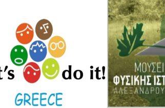 Αλεξανδρούπολη: Όλη η Ελλάδα σε ρυθμούς Εθελοντισμού στο Μουσείο Φυσικής Ιστορίας