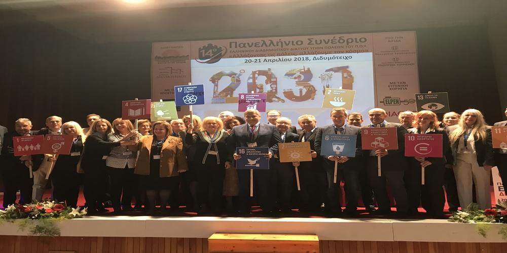 Πετυχημένο το 14ο Συνέδριο Υγιών Πόλεων που πραγματοποιήθηκε στο Διδυμότειχο