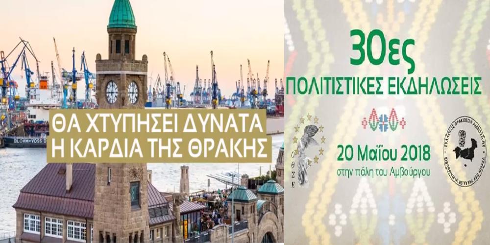Ραντεβού φέτος στο Αμβούργο για τις 30ες πολιτιστικές εκδηλώσεις της Ομοσπονδίας Θρακικών Συλλόγων Ευρώπης