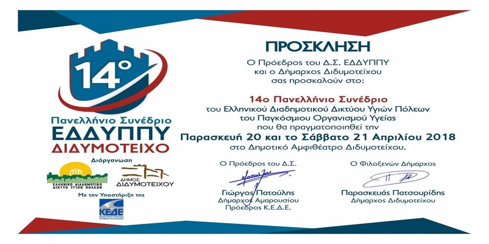 Δήμος Διδυμοτείχου: Έρχεται το 14ο Πανελλήνιο Συνέδριο του Ελληνικού Διαδημοτικού Δικτύου Υγιών Πόλεων