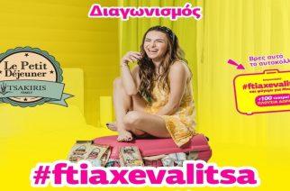 """Διαγωνισμός Le Petit Dejeuner """"Φτιάξε Βαλίτσα""""-#ftiaxevalitsa απ' την TSAKIRIS Family"""