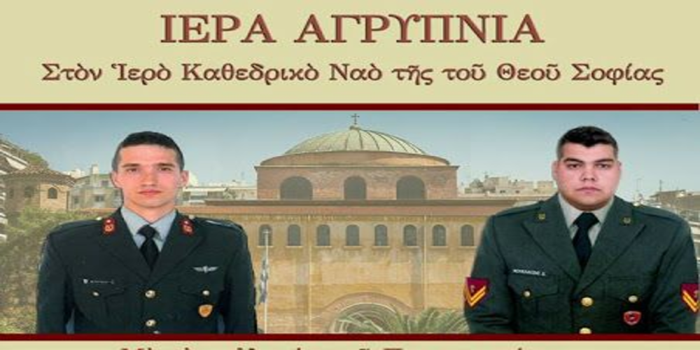Αγρυπνία απόψε στη Θεσσαλονίκη για τους δυο φυλακισμένους στρατιωτικούς μας