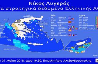 Δήμος Αλεξανδρούπολης: Ομιλία του Νίκου Λυγερού για την Ελληνική ΑΟΖ