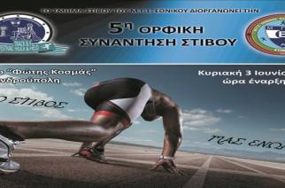 Έρχεται η 5η Ορφική Συνάντηση Στίβου στην Αλεξανδρούπολη
