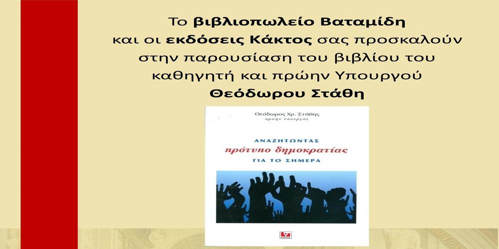 Αλεξανδρούπολη: Παρουσίαση του βιβλίου «Αναζητώντας Πρότυπο Δημοκρατίας Σήμερα» του Θεόδωρου Στάθη