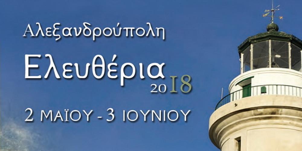 """Η Αλεξανδρούπολη γιορτάζει τα """"Ελευθέρια 2018″(2 Μαίου-3 Ιουνίου). ΟΛΟ ΤΟ ΠΡΟΓΡΑΜΜΑ"""