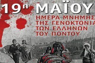 Αλεξανδρούπολη: «19η Μαΐου»-Εορτασμός Ημέρας Μνήμης της Γενοκτονίας των Ελλήνων του Πόντου