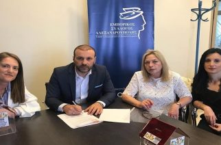 Εμπορικός Σύλλογος Αλεξανδρούπολης: Συνεργασία με την Εταιρία Προστασίας Ανηλίκων του Εφετείου Θράκης