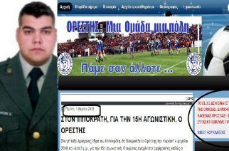 """Το προσωπικό blog του Νίκου Κούκλατζη """"πάγωσε"""" την 1η Μαρτίου, ημέρα σύλληψης του Δημήτρη"""