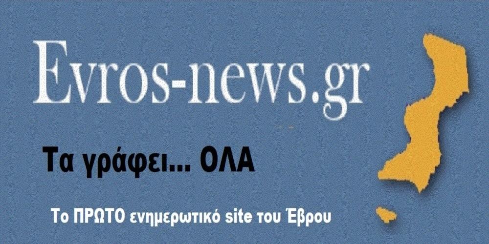 Το evros-news.gr στην 28η θέση των 500 δημοφιλέστερων ενημερωτικών ιστοσελίδων της Βόρειας Ελλάδας!!!