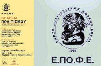 """Απονομή των """"Βραβείων Πολιτισμού"""" αύριο στην Αλεξανδρούπολη-Ποιοί θα τιμηθούν"""