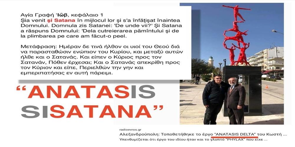 """Αλεξανδρούπολη: Η λέξη """"SATANA"""" στον αναγραμματισμό του γλυπτού ANATAS-IS DELTA, επισημαίνουν οι παρατηρητικοί"""