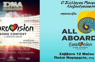 """""""Ελάτε να δούμε μαζί την Eurovision"""", καλεί ο Σύλλογος Μουσικών Αλεξανδρούπολης που διοργανώνει εκδήλωση"""