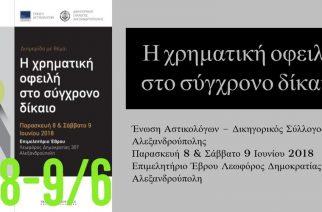 """Διημερίδα με θέμα: """"Η χρηματική οφειλή στο σύγχρονο δίκαιο"""" διοργανώνεται στην Αλεξανδρούπολη"""