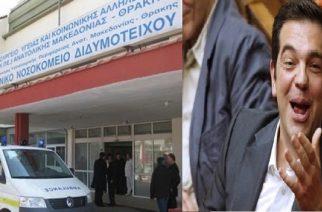 Τσίπρας σε φορείς: Μην ανησυχείτε. Θα γίνει Αναβάθμιση του Νοσοκομείου Διδυμοτείχου