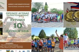 Ξεκίνησαν οι έγγραφες για τον 2ο Αγώνα Δρόμου Περιπέτειας KIRKI TRAIL 2018
