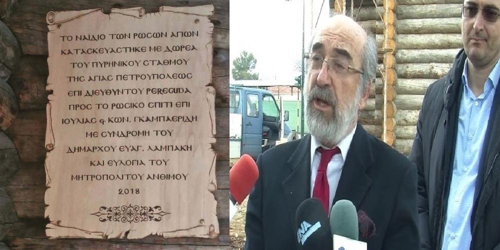"""Σε αναμνηστική επιγραφή ο Λαμπάκης, μαζί με τον """"μαϊμού"""" Επίτιμο Πρόξενο Γκαμπαερίδη"""