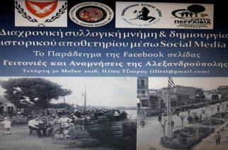 """Παρουσίαση της σελίδας """"Γειτονιές και Αναμνήσεις της Αλεξανδρούπολης (που αλλάζει..) στην εκδήλωση: «Ελλάδα-Κύπρος 2018-2025: ΨΗΦΙΑΚΟΣ ΕΛΛΗΝΙΚΟΣ ΠΟΛΙΤΙΣΜΟΣ"""