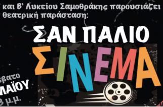 """Θεατρική παράσταση """"Σαν παλιό σινεμά"""" από τους μαθητές του Λυκείου Σαμοθράκης"""