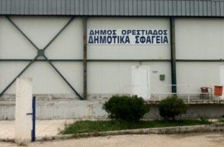 Δήμος Ορεστιάδας: Πληρώνει 30.000 ευρώ για ΦΠΑ των δημοτικών σφαγείων, με 12 χρόνια καθυστέρηση !!!
