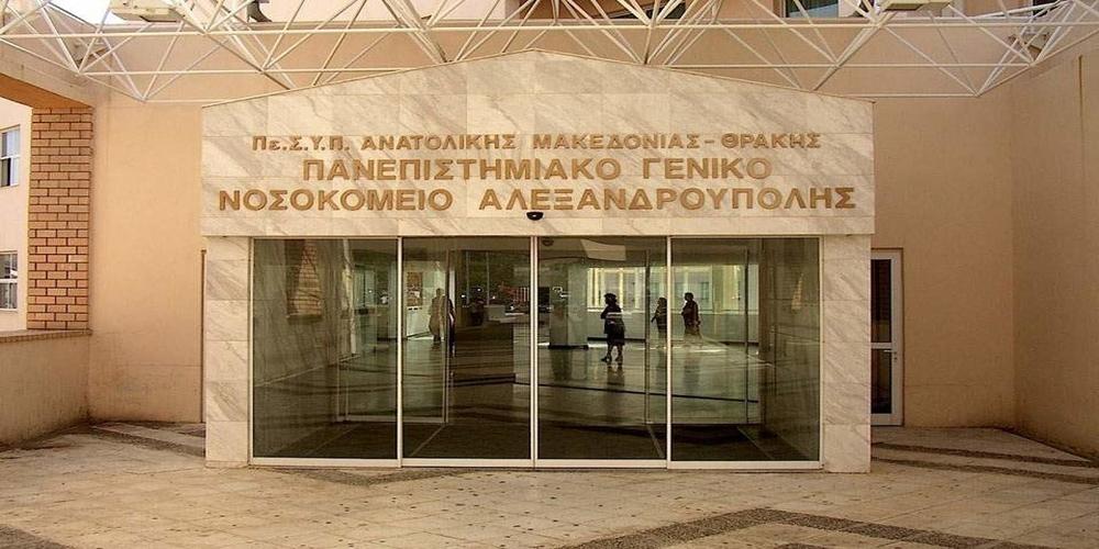 Σοβαρό πρόβλημα στο Νοσοκομείο Αλεξανδρούπολης από το κλείσιμο του υποκαταστήματος της τράπεζας Πειραιώς