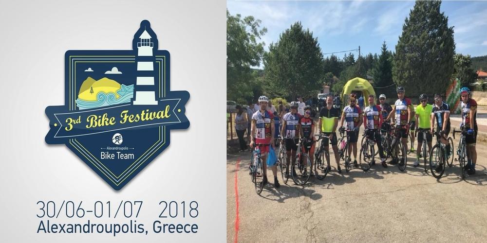 Το 3ο Ποδηλατικό Φεστιβάλ από την Alexandroupolis Bike Team