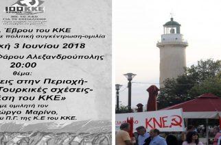 """Αλεξανδρούπολη: Πολιτική συγκέντρωση του ΚΚΕ Έβρου με θέμα: """"Εξελίξεις στην περιοχή. Ελληνοτουρκικές σχέσεις"""""""