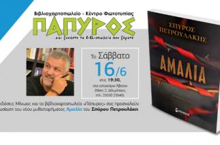 """Διδυμότειχο: Παρουσίαση του βιβλίου """"Αμαλία"""" του Σπύρου Πετρουλάκη"""