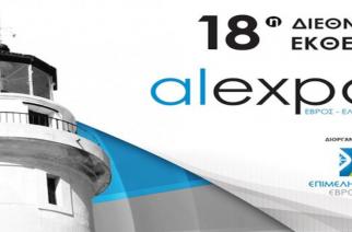 Ανοίγει απόψε τις πύλες της η 18η Διεθνής Έκθεση Alexpo 2018