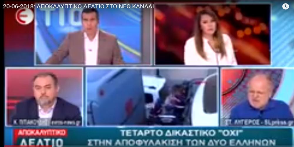 """BINTEO: Το  Evros-news.gr και ο Κώστας Πιτιακούδης στο """"Αποκαλυπτικό Δελτίο"""" του Νέου Καναλιού"""