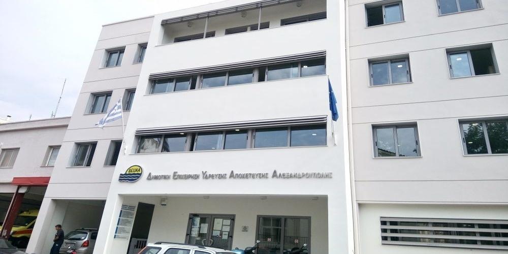 Τα… ακούμπησε κανονικά 6.860 ευρώ του προστίμου η ΔΕΥΑ Αλεξανδρούπολης στην Αντιπεριφέρεια Έβρου