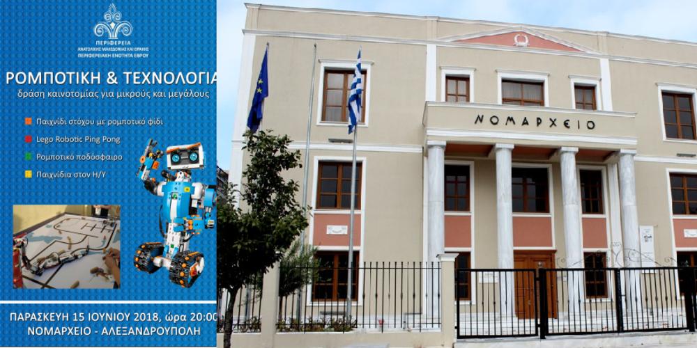 Γιορτή ρομποτικής και τεχνολογίας σήμερα στο ΝΟΜΑΡΧΕΙΟ