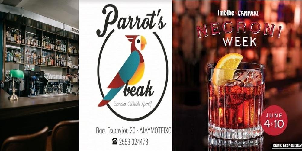 Απολαύστε το εμβληματικό cocκtail Negroni στο Parrot's Beak στο Διδυμότειχο